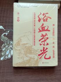 浴血荣光(全新再版)