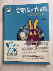 会写作的大脑1:梵高和面包车(修订版)