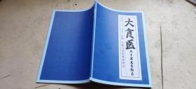大食医三十五道升阳方(平装16开   有描述有清晰书影供参考)