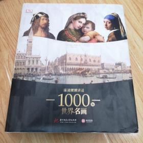 DK温迪嬷嬷讲述1000幅世界名画(精装)