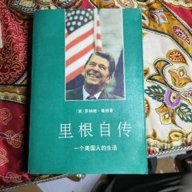 里根自传 一个美国人的生活