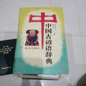 中国古谚语辞典【馆藏书】