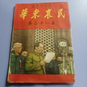 华东农民.半月刊(1952出版    第二十一本)书品请仔细见图。