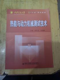 """西安交通大学""""十五""""规划教材:热能与动力机械测试技术"""