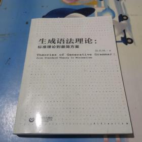 生成语法理论:标准理论到最简方案