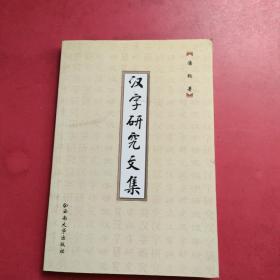 汉字研究文集【内页干净】