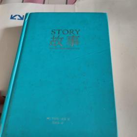 故事:材质、结构、风格和银幕剧作的原理 精装