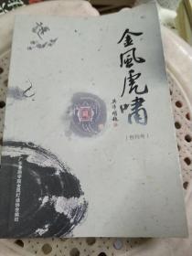 金风虎啸(创刊号)