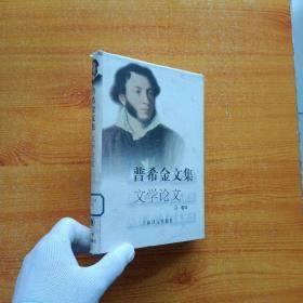 普希金文集:文学论文 (精装一版一印) 【馆藏】