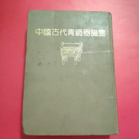 中国古代青铜器识鉴