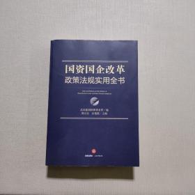 国资国企改革政策法规实用全书