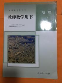 教师教学用书高中地理必修第二册(附光盘)