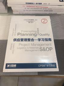 CPSM学习指南(第3版)供应管理整合—学习指南