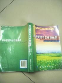 养分管理与农作物品质   原版内页干净