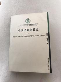 中国民间宗教史(上)只有上册