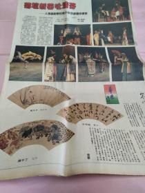 张曼玉 黎燕珊 彩页90年代报纸一张 4开