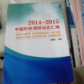 2014~2015中国科协调研动态汇编。