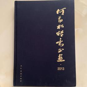 何劲松禅意书画(2013)(精)8开 何劲松签名本