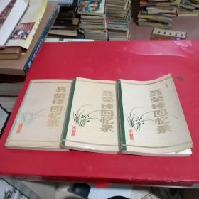 聂荣臻回忆录(上,中,下)