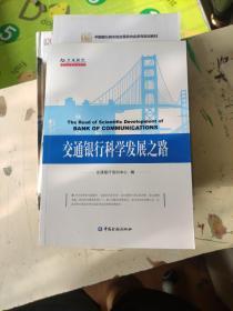 交通银行科学发展之路:胡怀邦讲话辑录