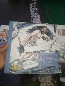 神话中国绘·盘古开天地
