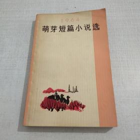 萌芽短篇小说选1964