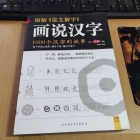 图解《说文解字》·画说汉字:1000个汉字的故事