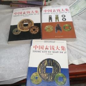 中国古钱大集 全三册