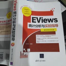 EViews统计分析与实验指导(视频教学版)