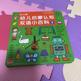 邦臣小红花·0-4岁幼儿启蒙认知双语小百科.2