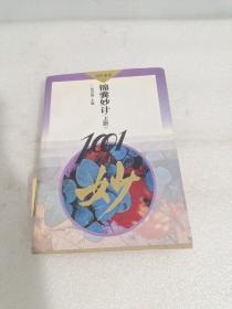 錦囊妙計1001(上冊)