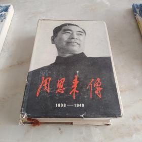 周恩来传(1898-1949) 精装
