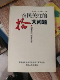 农民关注的拾大问题:湖南农村调查报告