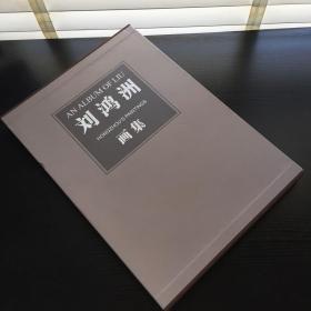 刘鸿洲画集 作者签赠本 黄永玉题签