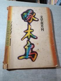 啄木鸟1989  1