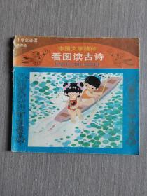 小学生必读 中国文学精粹:看图读古诗