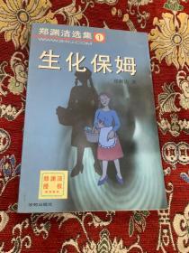 郑渊洁选集.1:生化保姆