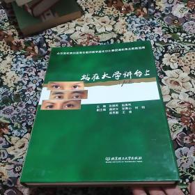 站在大学讲台上:北京高校第四届青年教师教学基本功比赛教案选编(1书+4光碟全)