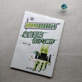 家庭影院设计与制作/动手制作家庭影音系统丛书