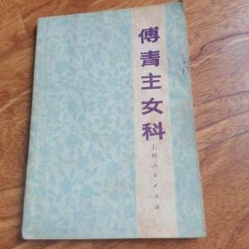 中医古籍書籍 ★傅青主女科 (1版1印)