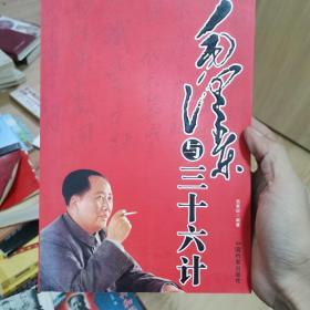 毛泽东与三十六记(一版一印)
