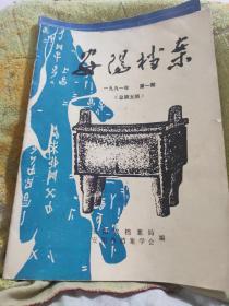 安阳档案1991年第1期