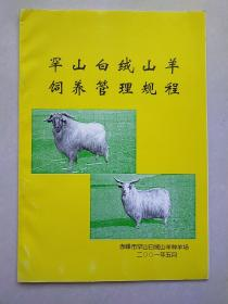 罕山白绒山羊饲养管理规程