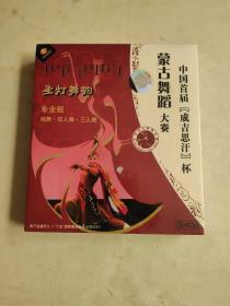 中国首届 成吉思汗杯 蒙古舞蹈 大赛 专业组 独舞、双人舞、三人舞
