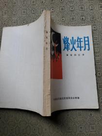 烽火年月革命回忆录 中共长江航运管理局政治部编