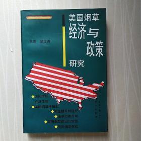 美国烟草经济与政策研究