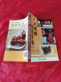 广式烧腊 柱侯菜谱(修订本)(见描述)