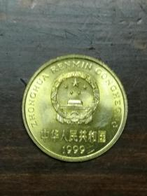 1999年5角硬币4枚(可単售)