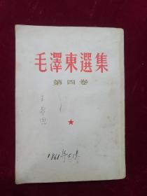 毛泽东选集(4)