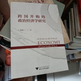 跨国并购的政治经济学研究